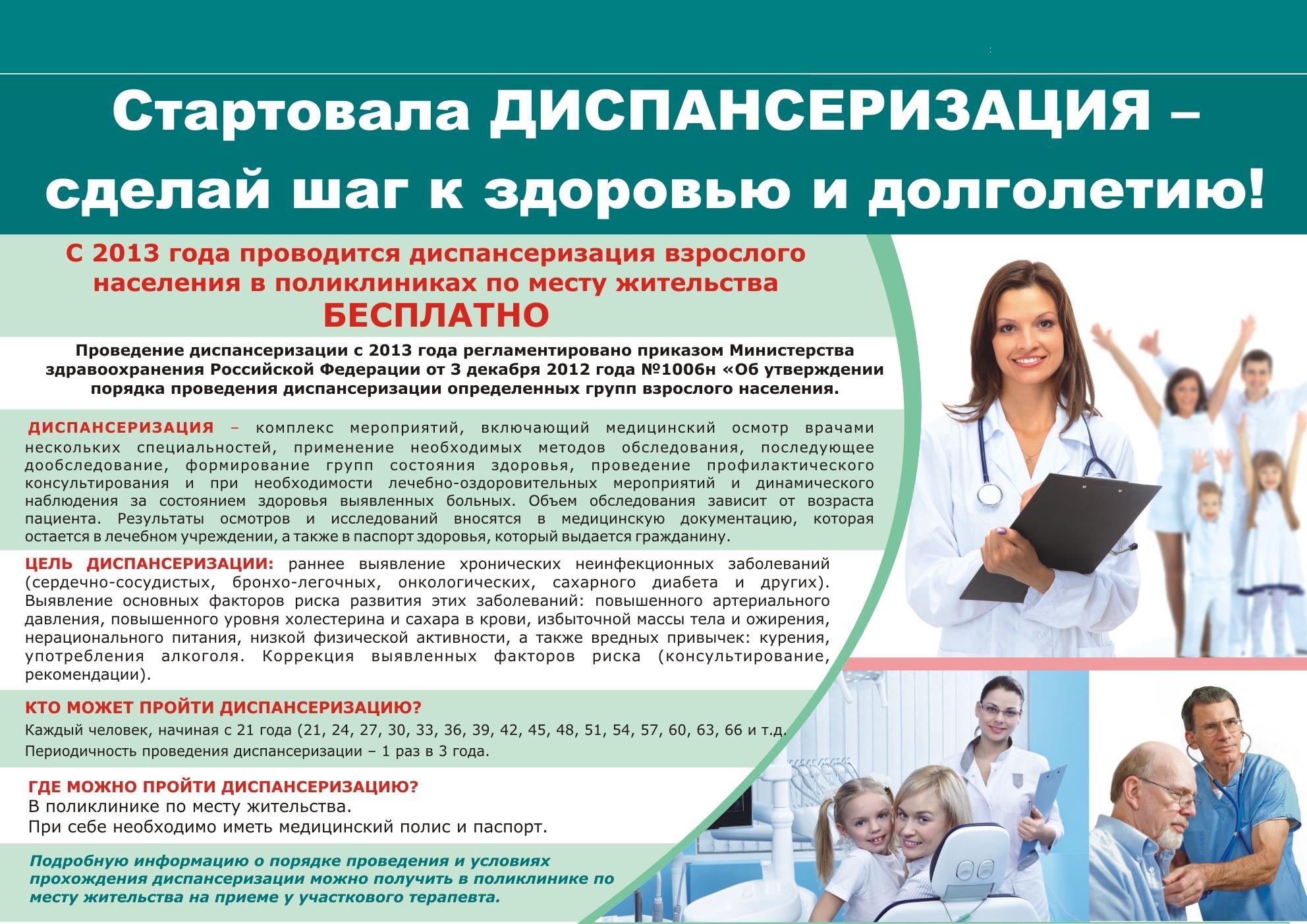 Клиники для лечения псориаза в казани
