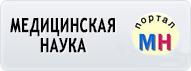 med-nauk