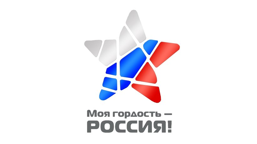 Национальный молодежный патриотический конкурс «Моя гордость — Россия!»