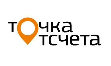 Всероссийский конкурс «Точка отсчета»