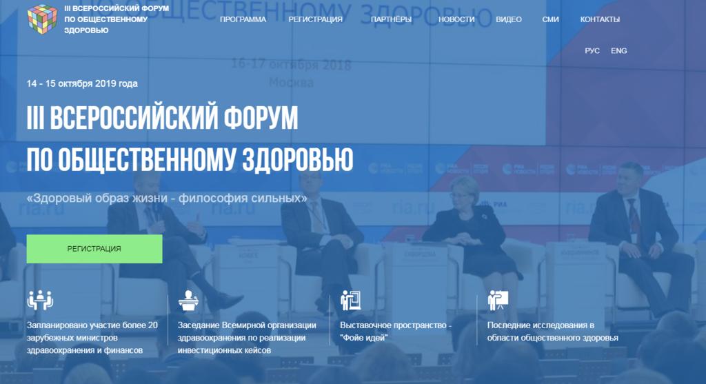 Открыта регистрация на III Всероссийский форум по общественному здоровью