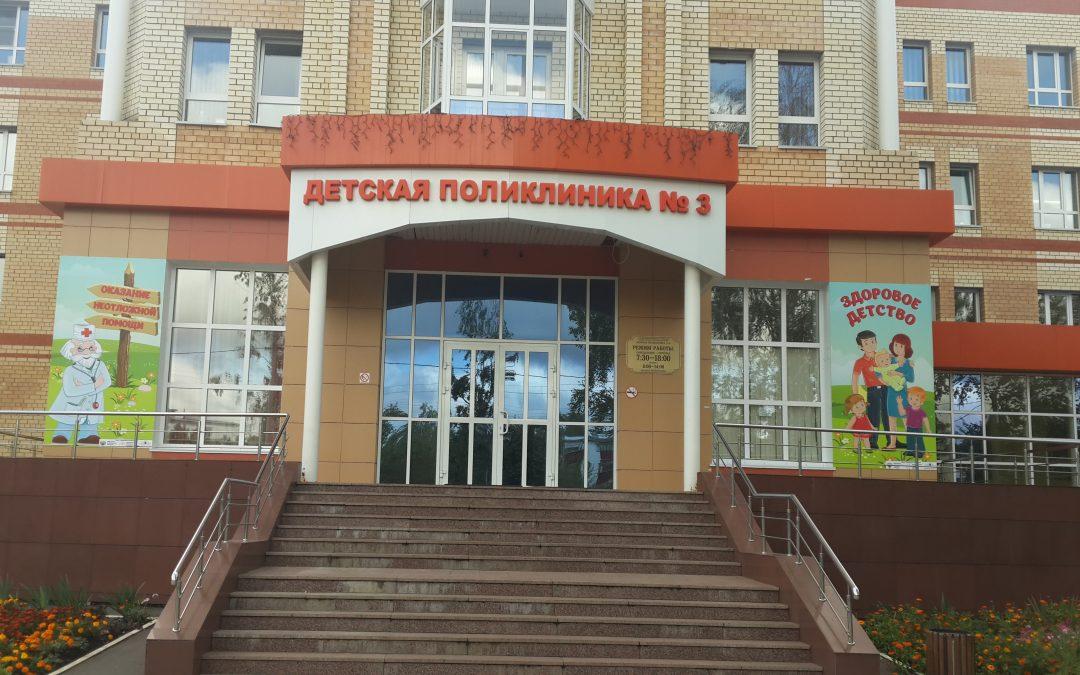 В ГБУЗ Республики Мордовия «Детская поликлиника № 3» продолжается внедрение «Бережливых технологий»