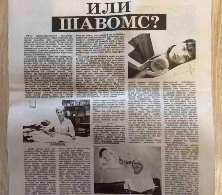 5 декабря 2019 года в республиканской газете «Мокшень правда» («Мокшанская правда») № 48 опубликована статья «Максомс эряф или шавомс?» («Дать жизнь или убить?»).