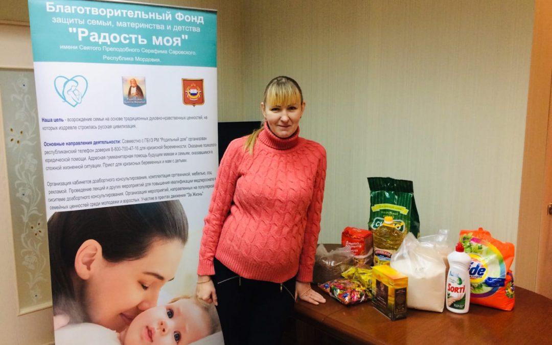 30 декабря 2019 года кризисным центром ГБУЗ Республики Мордовия «Родильный дом» проведена благотворительная акция помощи беременным женщинам, находящимся в трудной жизненной ситуации, и многодетным беременным женщинам