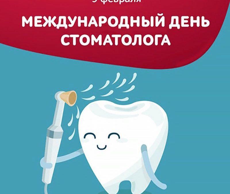 9 февраля — Международный день стоматолога