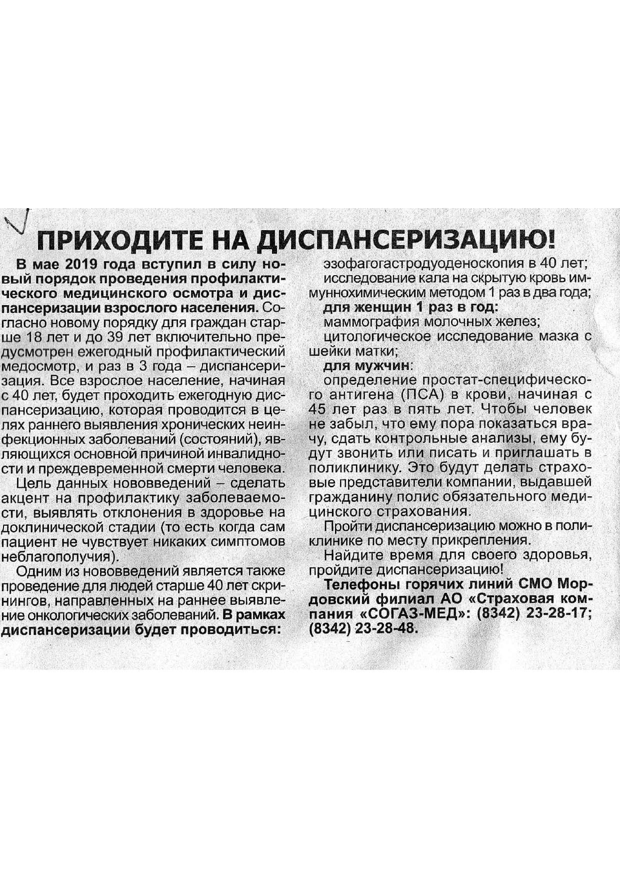 СМИ Чамзинкского района_page-0001