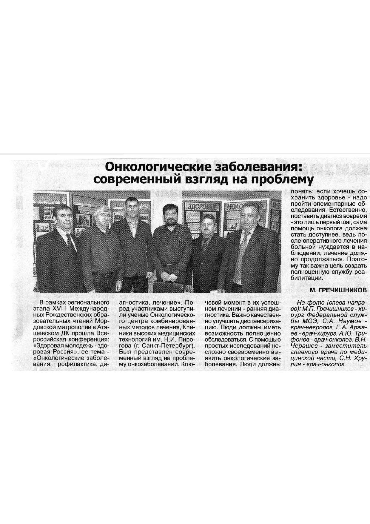 СМИ Чамзинкского района_page-0002
