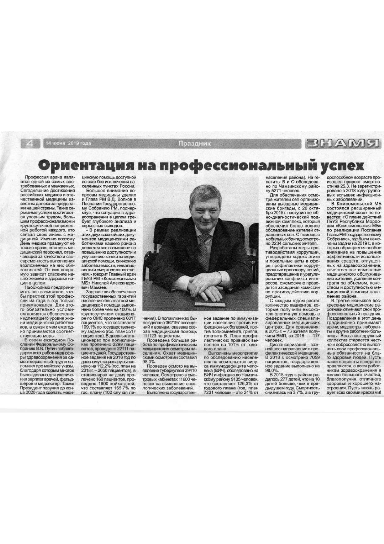 СМИ Чамзинкского района_page-0003