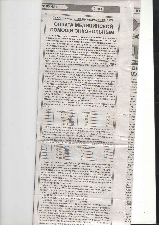 Статьи в СМИ Ельниковского и Ковылкинского районов_page-0001