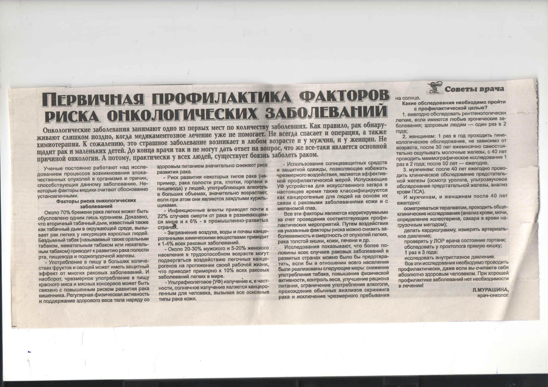 Статьи в СМИ Ельниковского и Ковылкинского районов_page-0003