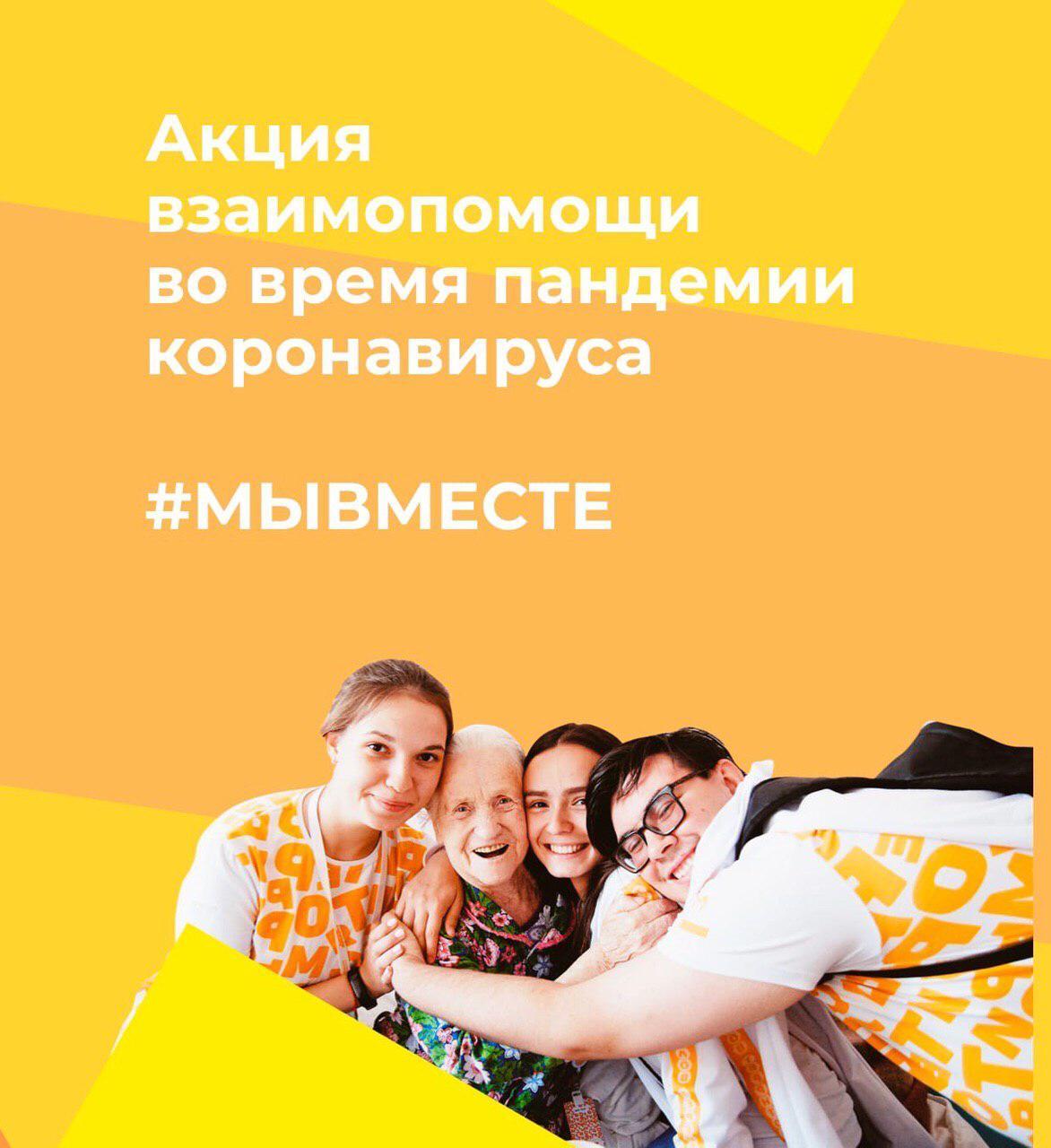 21 марта в рамках акции #МыВместе открылся агрегатор для граждан и организаций, которые хотят помогать другим в период эпидемии коронавируса
