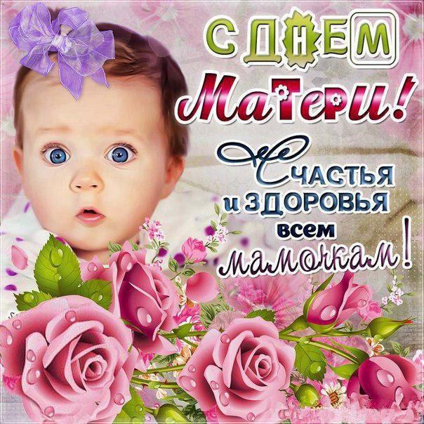 В ГБУЗ Республики Мордовия «Родильный дом» прошла акция, приуроченная ко Дню Матери