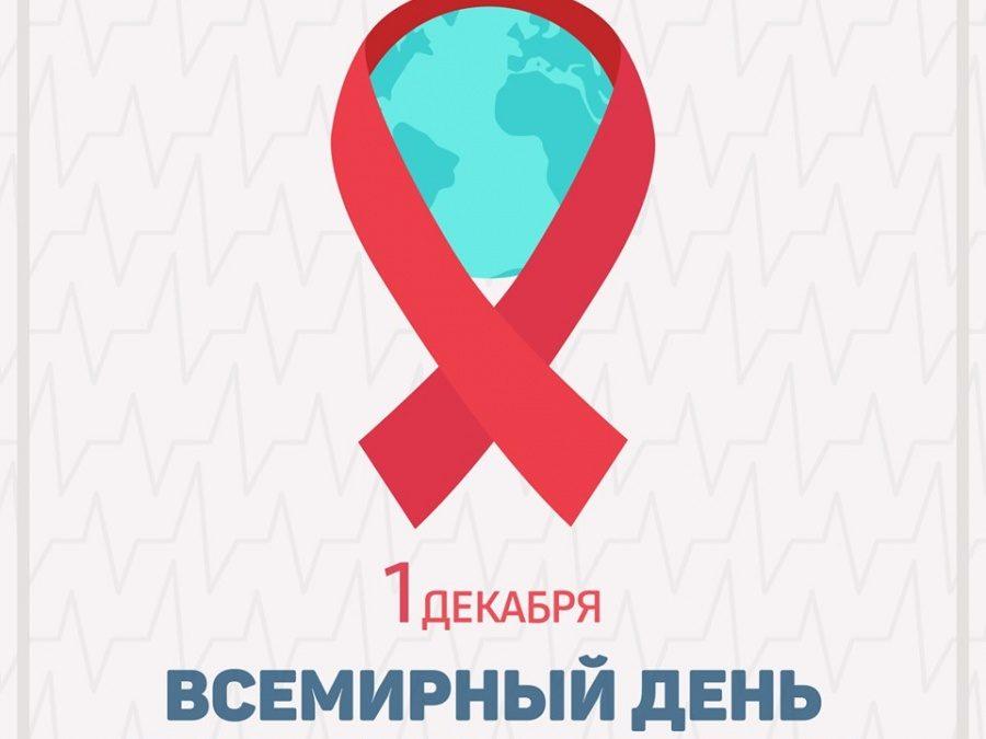 1 декабря традиционно отмечается Всемирный день борьбы со СПИДом