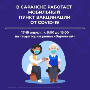 15, 17 и 18 апреля в Саранске работает мобильный пункт вакцинации от COVID-19