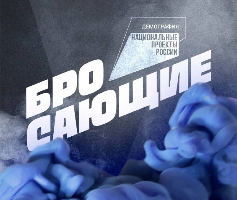Минздрав России и АНО «Национальные приоритеты» запускают проект по борьбе с курением «Давай бросать»