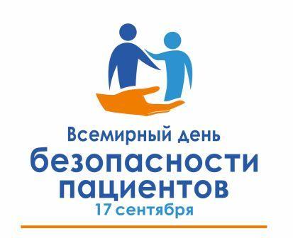 17 сентября в 11:00 состоится пресс-конференция, приуроченная Всемирному дню безопасности пациента.