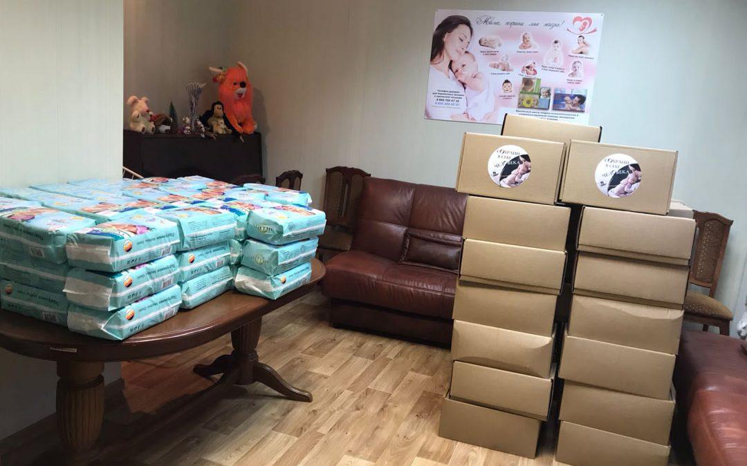 В рамках реализации национального проекта «Демография» ГБУЗ Республики Мордовия «Родильный дом» совместно с Благотворительным фондом «Женщины за жизнь» провели благотворительную акцию